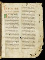 St. Gallen, Stiftsbibliothek, Codex 161